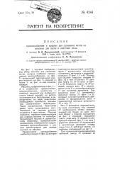 Приспособление к машине для сшивания матов из волокон для пуска в действие иглы (патент 4244)