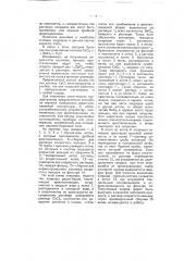 Способ разделения хлористого бария и хлористого радия (патент 5046)