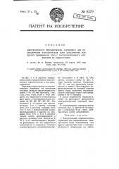 Электрический переключатель, служащий для переключения электрических ламп накаливания или других приемников тока с последовательного соединения на параллельное (патент 6279)