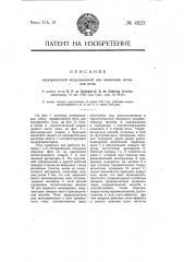 Электрическая индукционная для плавления металлов печь (патент 4923)
