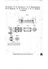 Приспособление для поворота цилиндрических колосников в решетках, составленных из элементов барабанного типа (патент 10182)