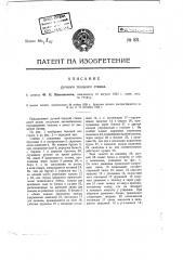 Ручной ткацкий станок (патент 821)