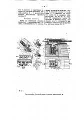 Прибор для скручивания гильзовых мундштуков в гильзомундштучных машинах (патент 7039)