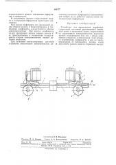 Устройство для перемещения перфокарт (патент 292177)