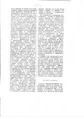 Система гидропневматической централизации стрелок и сигналов (патент 2638)