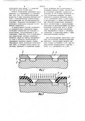 Способ изготовления полупроводниковых приборов с резисторами (патент 897052)
