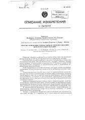 Способ отделения голов рыбы и приспособление для его осуществления (патент 119152)