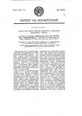 Насос для подачи горючей жидкости в двигателях внутреннего горения (патент 6761)