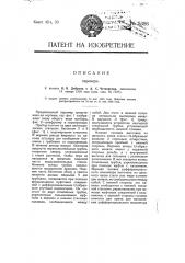Паромер (патент 5396)