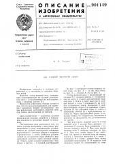 Стопор якорной цепи (патент 901149)