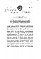 Замок с ключом фигурного сечения (патент 677)