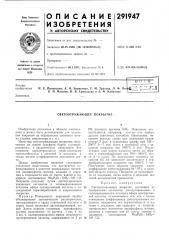 Светоотражающее покрытие (патент 291947)