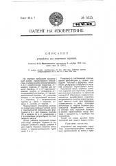Устройство для получения парогаза (патент 5525)