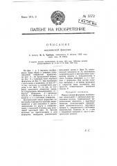 Механическая форсунка (патент 5572)