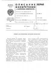 Прибор для измерения наружных диаметров (патент 183960)