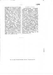 Буквопечатающий телеграфный аппарат системы сименса (патент 1893)