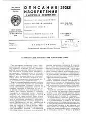Устройство для изготовления контактных линз (патент 292131)