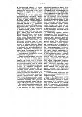 Способ обогащения руд всплыванием (флотацией) (патент 7209)