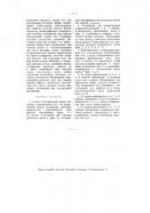 Способ и устройство для электрической резки металлов (патент 2776)