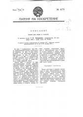 Палка для игры в хоккей (патент 4179)