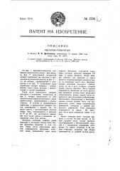 Аэроплан-геликоптер (патент 1593)