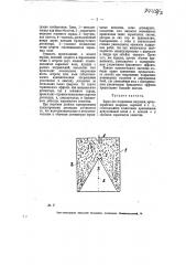 Заряд для подрывных патронов артиллерийских снарядов, аэробомб и т.п. (патент 7449)