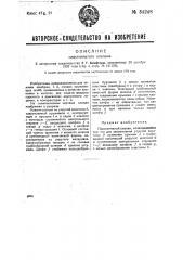Пластичный клапан (патент 34248)
