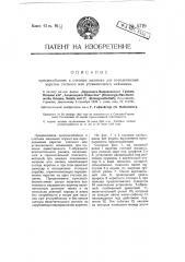 Приспособление к счетным машинам для передвижения каретки счетного или установочного механизма (патент 5719)