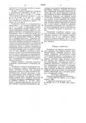 Устройство для бурения скважины (патент 899825)
