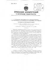 Сплавы на титановой основе (патент 120328)