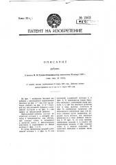 Рубанок (патент 2502)