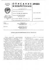 Клапан для регулирования потока жидкости (патент 291503)