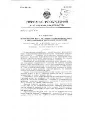 Центробежная муфта сцепления фрикционного типа с гидравлическим механизмом включения (патент 131232)