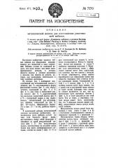 Металлическая полоса для изготовления уплотняющей набивки (патент 7170)