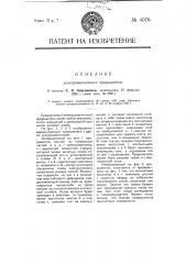 Электромагнитный прерыватель (патент 4076)