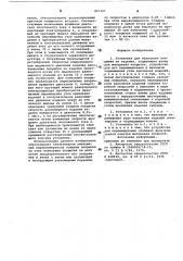 Установка для нанесения покрытия на изделия (патент 897307)