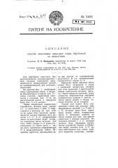 Способ подготовки кинолент перед обработкой их жидкостями (патент 5404)