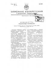 Транспортный газогенератор (патент 65597)