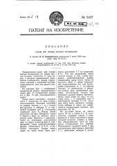 Судно для сплава лесных материалов (патент 5437)