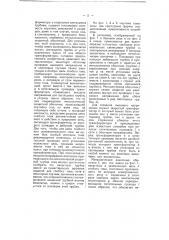 Устройство для световой рекламы при помощи светящихся трубок (патент 5468)
