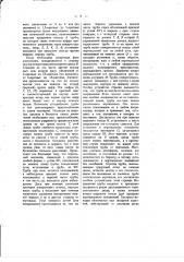 Зрительная с переменным увеличением труба для самолетов (патент 1813)