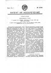 Дровопильный станок (патент 16398)
