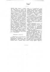 Вывеска с подвижными буквами, фигурами и т.п. (патент 4205)