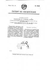 Амортизатор для телефонных мембран (патент 8616)
