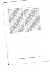 Устройство радиостанций с быстродействующими аппаратами юза и бодо (патент 2130)