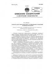 Горелка для поверхностного легирования, наплавки и сварки металлов (патент 123895)