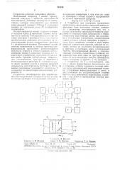 Патент ссср  291243 (патент 291243)