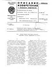 Способ гашения поперечных колебаний подъемного сосуда, подвешенного на канате (патент 899448)