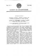 Разборное строение с кровлей из щитов, опирающихся на уложенные по стойкам прогоны (патент 3565)