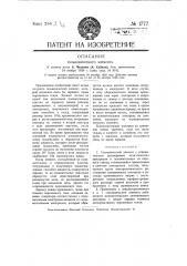 Гальванический элемент (патент 1777)
